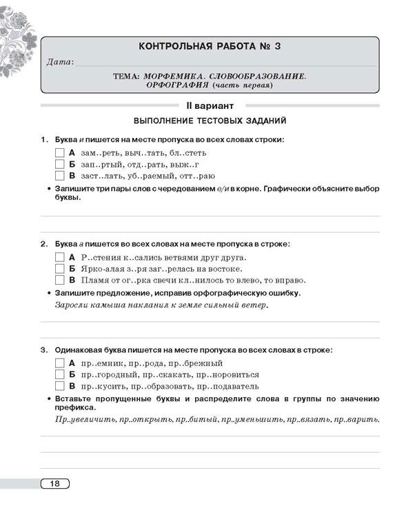 контрольные диктанты с грамматическими заданиями класс  контрольные диктанты с грамматическими заданиями 7 класс